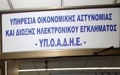 YP.O.A.D.H.E