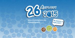 Let's do it Greece 2015
