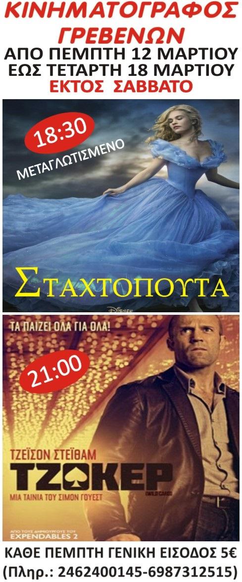 STAXTOPOYTA - JOKER 2015