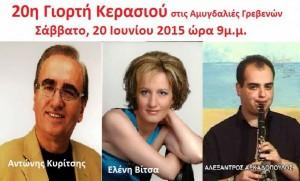 giorth kerasioy 20h - 20Η ΓΙΟΡΤΗ ΚΕΡΑΣΙΟΥ