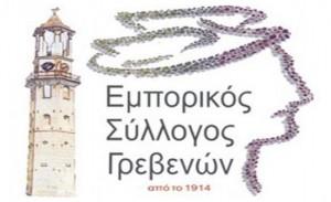 emporikos syllogow εμπορικος συλλογος γρεβενων