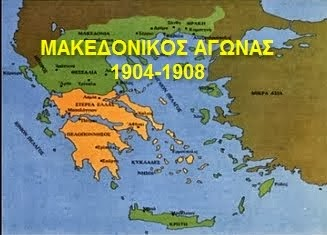 makedonikos agvnas