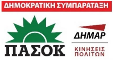 pasok new