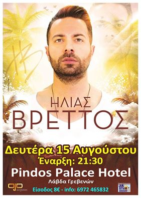 Βρεττοσ live